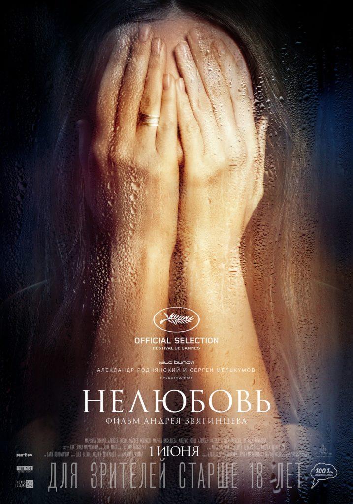 Niemiłość - plakat rosyjski