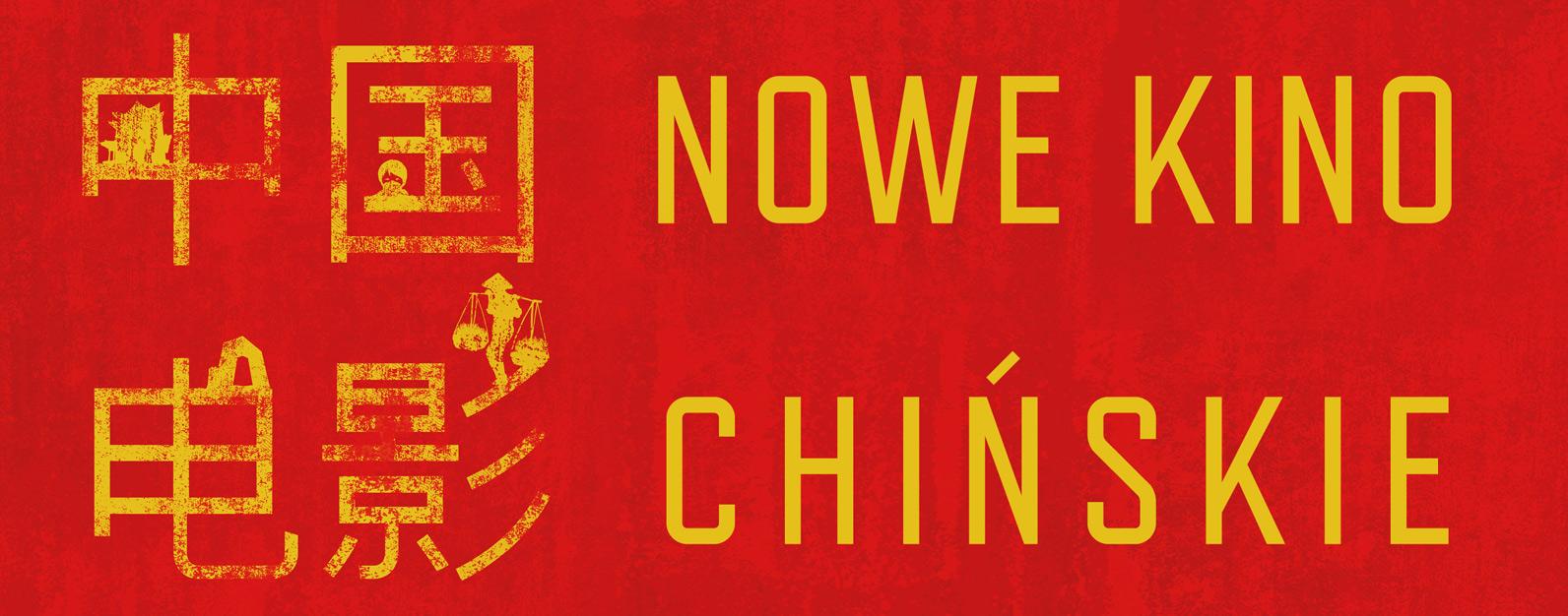 Przegląd Nowego Kina Chińskiego