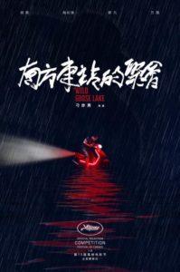 Nan Fang Che Zhan De Ju Hui