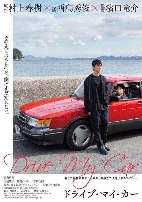 Drive My Car plakat