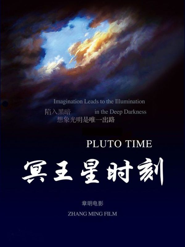The Pluto Moment plakat
